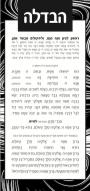 Black Lucite Edut Mizrach Havdalah Card