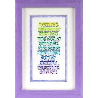 Purple 9x13 Home Blessing Frame